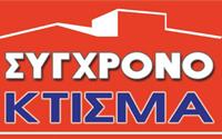 sygxronoktisma09
