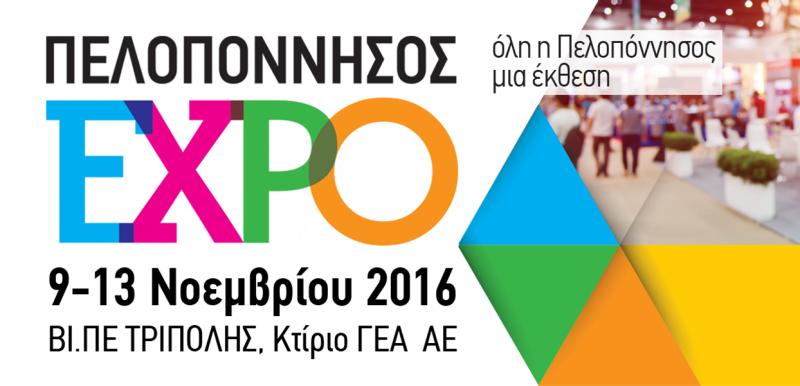 peloponissos expo banne