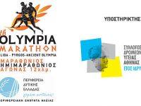 olympia_marathon